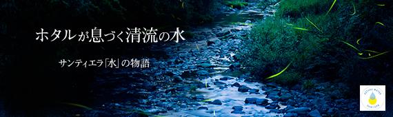 サンティエラ「水」物語